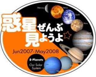 8planets