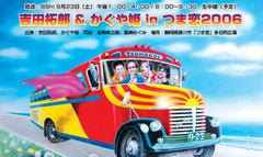 Tsumagoi_top01